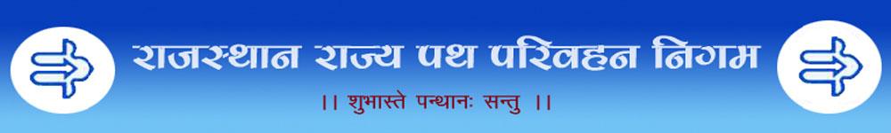 RSRTC Banner